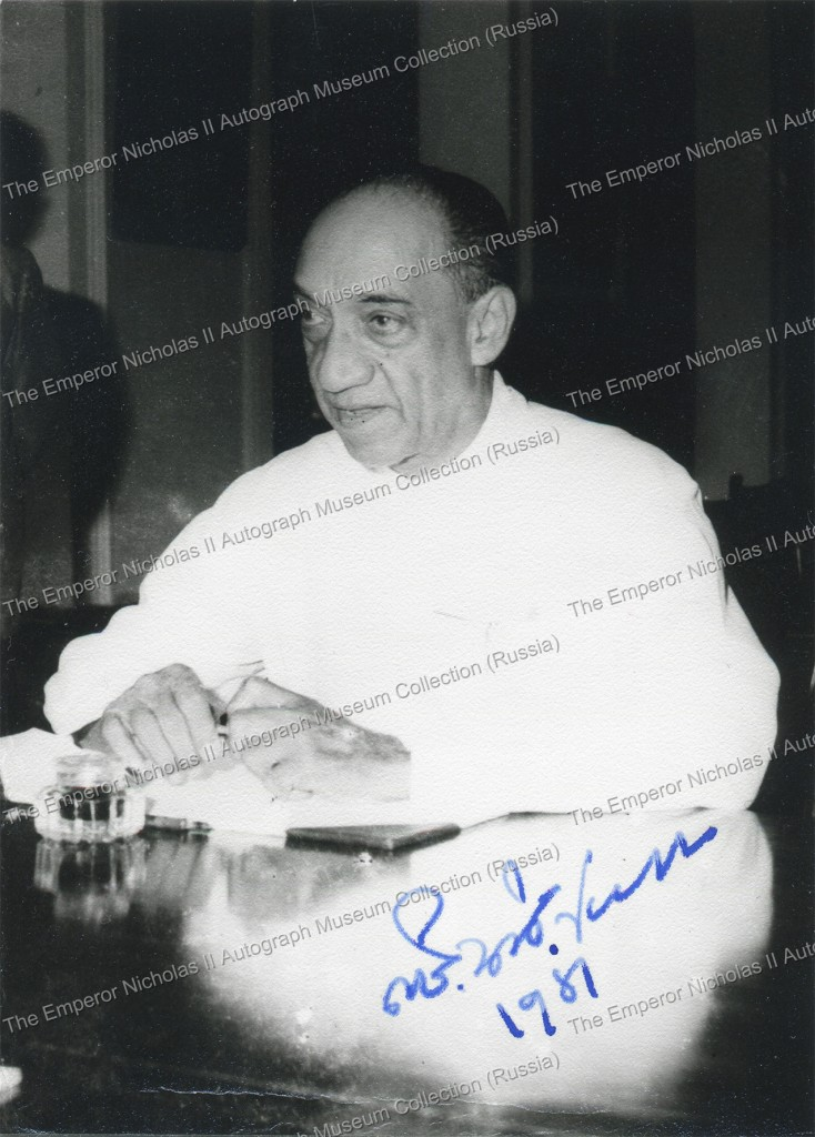 Автограф Р.Д. Джаявардене, Президента Шри-Ланки. Junius Richard Jayewardene